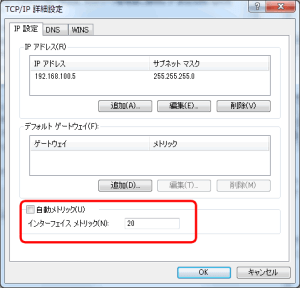 SoftEther VPN クライアント IPv4設定画面 02