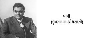 પાપી (કૃષ્ણલાલ શ્રીધરાણી)