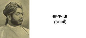ગ્રામ્યમાતા (કલાપી)