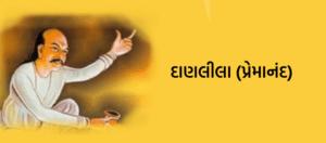 દાણલીલા (પ્રેમાનંદ)
