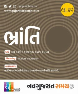 Gujarati Lexicon Word Of The Day