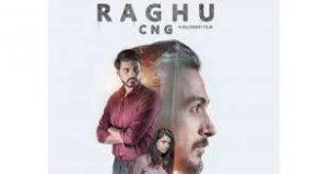 રઘુ CNG : એક નવતર પ્રયોગની ગુજરાતી ફિલ્મ
