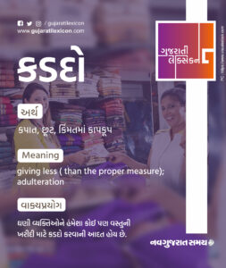 Gujarati Lexicon Word Of The Day – 22 November