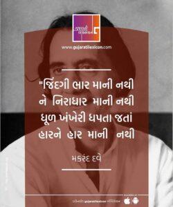 Gujarati Quote – 13 November