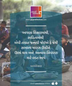Gujarati Quote – 14 November