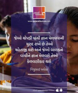 Gujarati Quote – 15 November