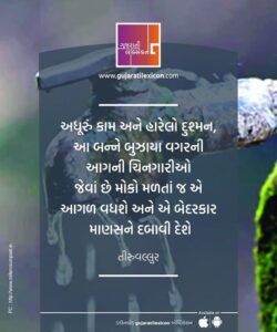 Gujarati Quote – 16 November