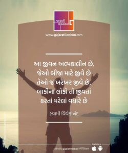 Gujarati Quote – 17 November