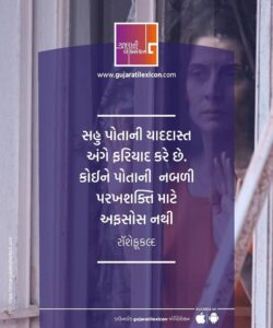 Gujarati Quote – 19 November