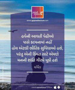 Gujarati Quote – 22 November