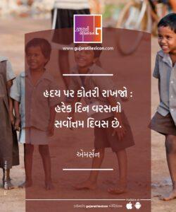 Gujarati Quote – 24 November