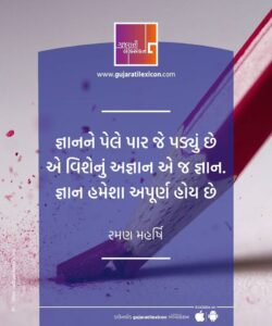 Gujarati Quote – 28 November