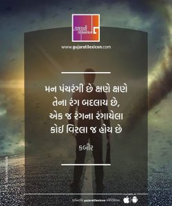 Gujarati Quote – 8 November