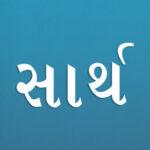 Sarth, Gujarati Dictionary