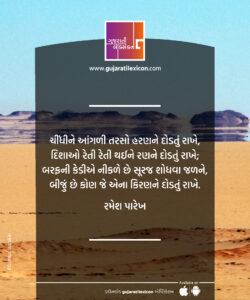 Gujarati Quote – 27 November