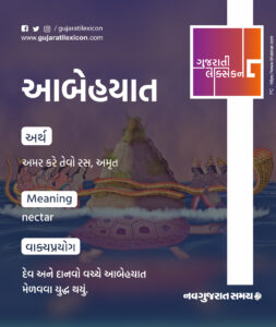 Gujarati Lexicon Word Of The Day – 11 December