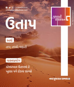 Gujarati Lexicon Word Of The Day – 7 December