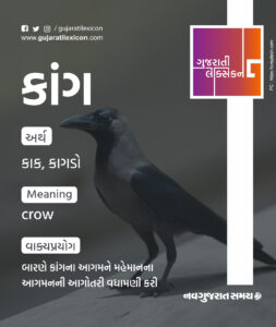 Gujarati Lexicon Word Of The Day – 8 December