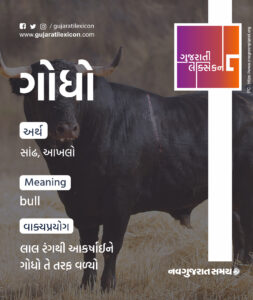 Gujarati Lexicon Word Of The Day – 13 December