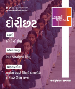 Gujarati Lexicon Word Of The Day – 10 December