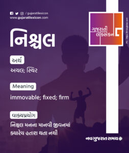 Gujarati Lexicon Word Of The Day – 9 December