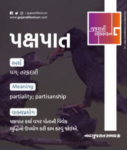 Gujarati Lexicon Word Of The Day – 5 December
