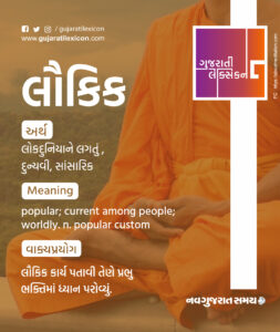 Gujarati Lexicon Word Of The Day – 4 December