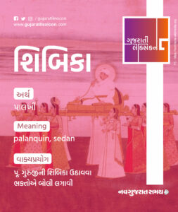 Gujarati Lexicon Word Of The Day – 3 December