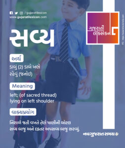 Gujarati Lexicon Word Of The Day – 6 December