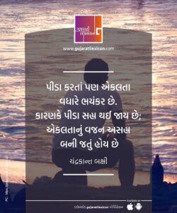 Gujarati Quote – 11 December