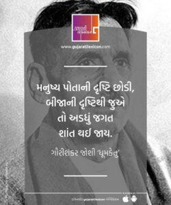 Gujarati Quote – 12 December