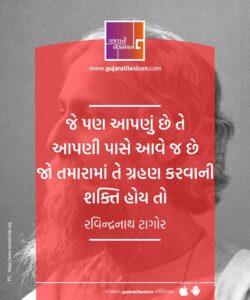 Gujarati Quote – 22 December
