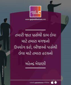Gujarati Quote – 29 December