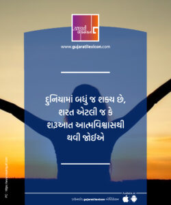 Gujarati Quote – 5 December