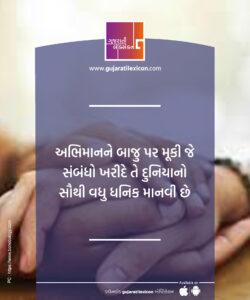 Gujarati Quote – 4 December