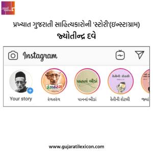 Gujarati Meme