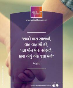 Gujarati Quote – 3 December