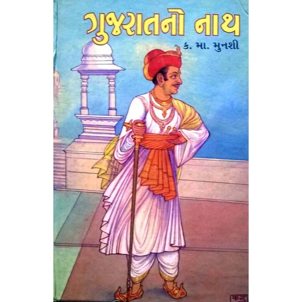 Gujarati Book Gujarat no nath