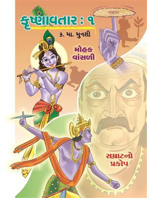 Gujarati Book Krushnavtar By Kanaiyalal Munshi