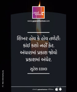 Gujarati Quote – 6 December