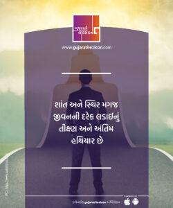 Gujarati Quote – 7 December