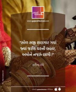 Gujarati Quote – 8 December