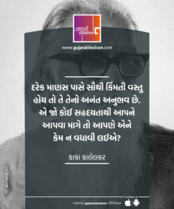 Gujarati Quotes – 1 December