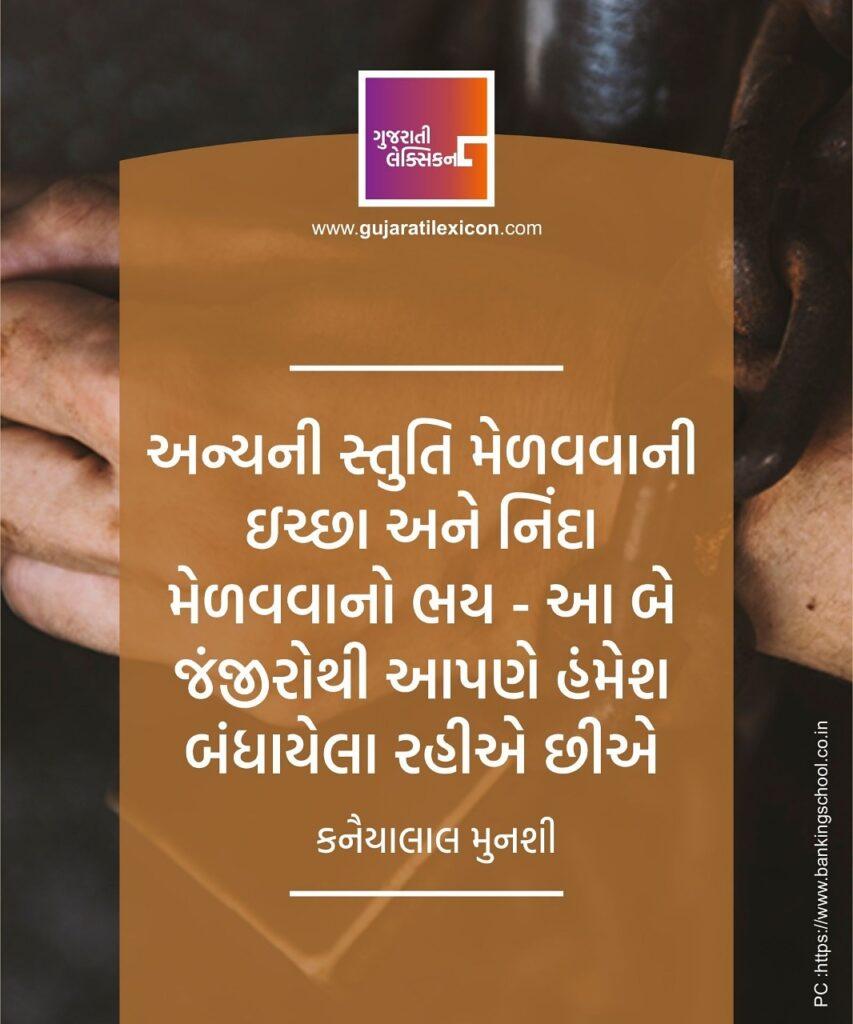 Gujarati Quotes, Motivational Quotes in Gujarati