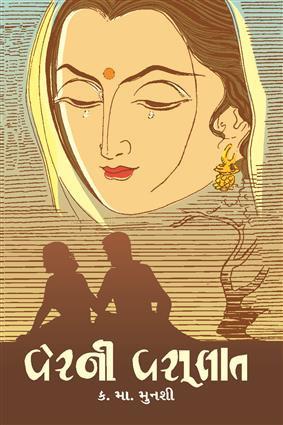 Gujarati Book Ver Ni Vasoolat