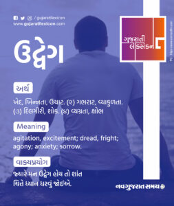 Gujarati Lexicon Word Of The Day – 22 January 2020