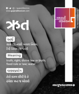 Gujarati Lexicon Word Of The Day – 17 January 2020
