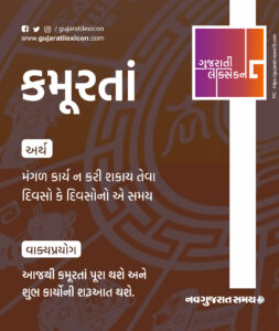 Gujarati Lexicon Word Of The Day – 14 January 2020