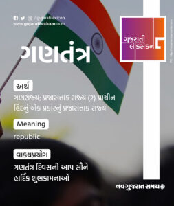 Gujarati Lexicon Word Of The Day – 26 January 2020