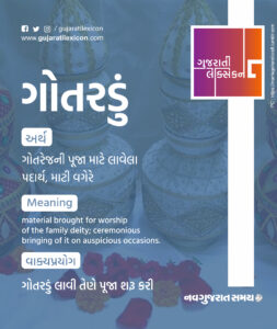 Gujarati Lexicon Word Of The Day – 31 January 2020